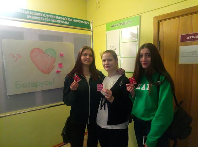 Акция «За любимую Беларусь!»