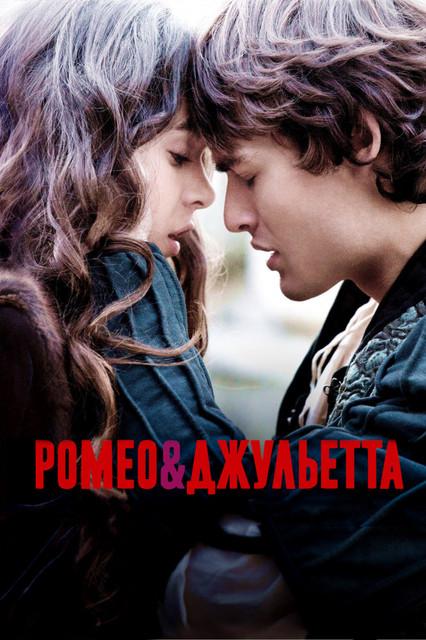 Смотреть Ромео и Джульетта / Romeo & Juliet Онлайн бесплатно - Верона. Эпоха Раннего Возрождения. Юноша и девушка из враждующих семей влюбляются друг в...