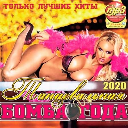 Танцевальная Бомба Года (2020) MP3