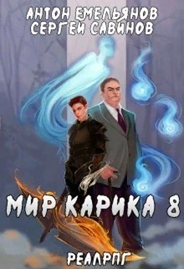 Мир Карика 8. Братство обмана. Антон Емельянов, Сергей Савинов