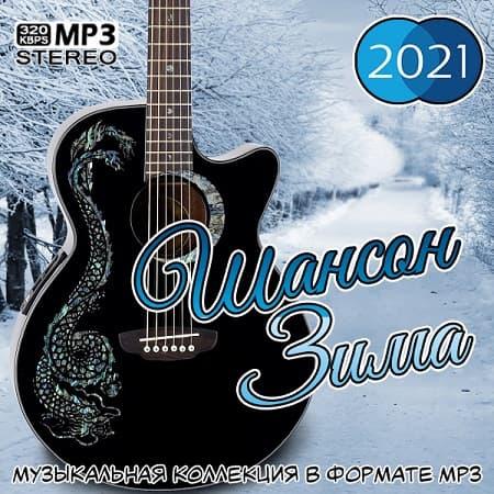 Шансон Зима (2021) MP3