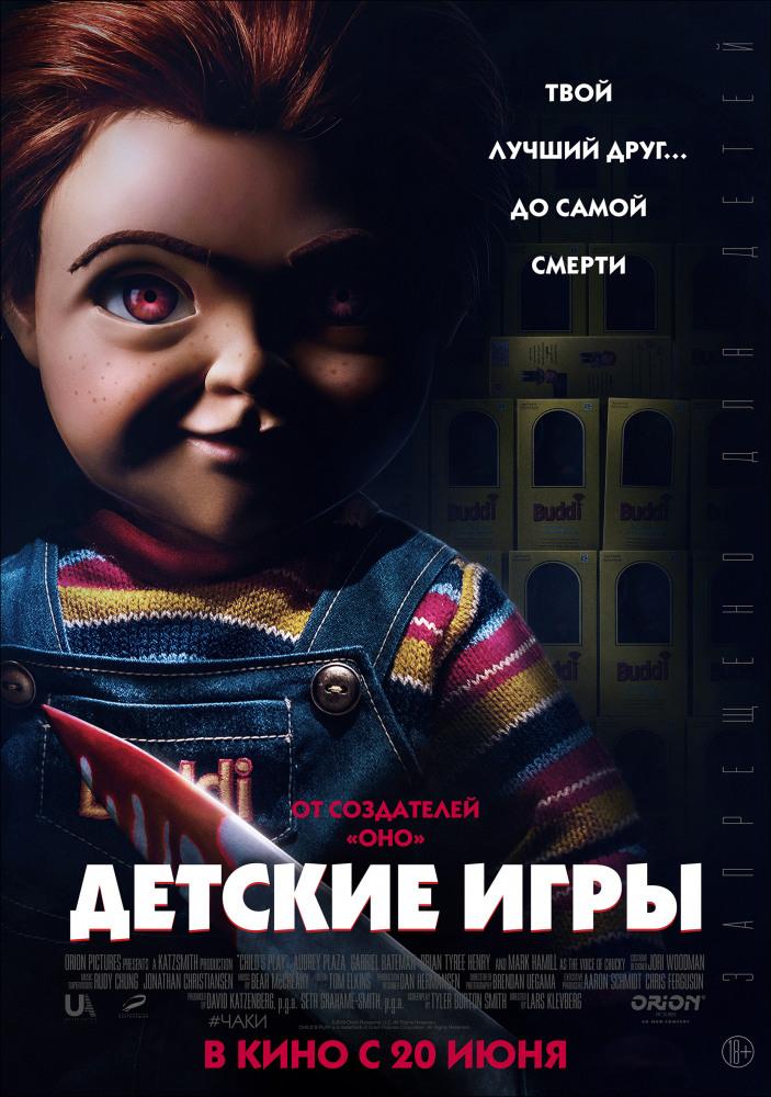 Смотреть Детские игры / Child's Play Онлайн бесплатно - Мать-одиночка Карен дарит своему сыну Энди куклу, о которой мечтают все дети. Однако,...