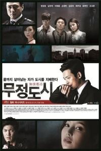 Жестокий город | Cruel City | Moojungdoshi