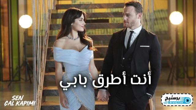 Sen Çal Kapimi Episode 3 | أحداث مسلسل انت اطرق بابي الحلقة 3 الثالثة عبر قناة FOX TV التركية مترجمة للغة العربية