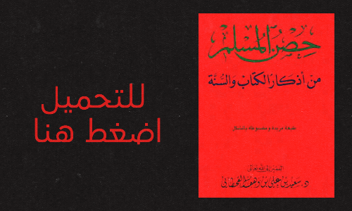 المكتبة الإسلامية  2