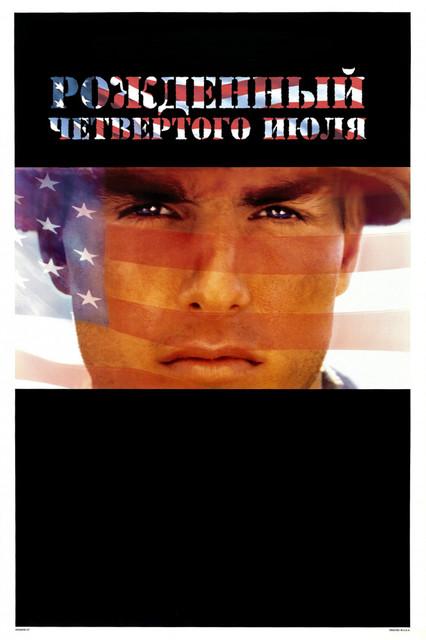 Смотреть Рожденный четвертого июля / Born on the Fourth of July Онлайн бесплатно - Фильм, основанный на реальных фактах, рассказывает историю жизни ветерана по имени Рон...
