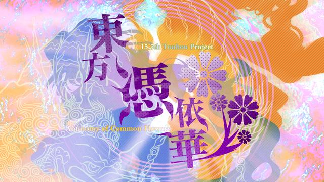 《東方憑依華》PS4,Switch將於4月22日在日本推出 Touhou-Hyouibana-Antinomy-of-Common-Flowers-2021-03-20-21-001