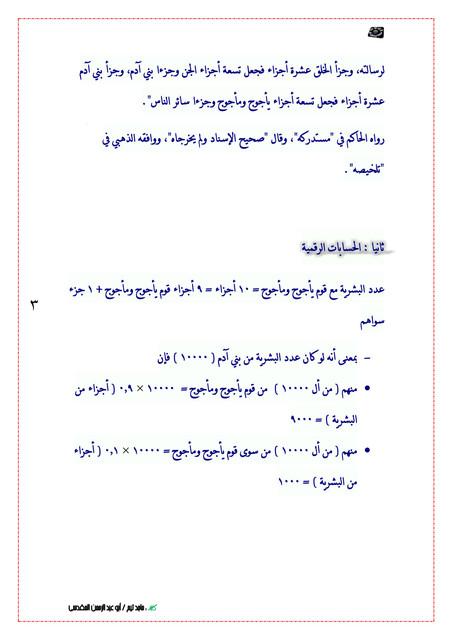 أعداد أهل الجنة وأهل النار Untitled03