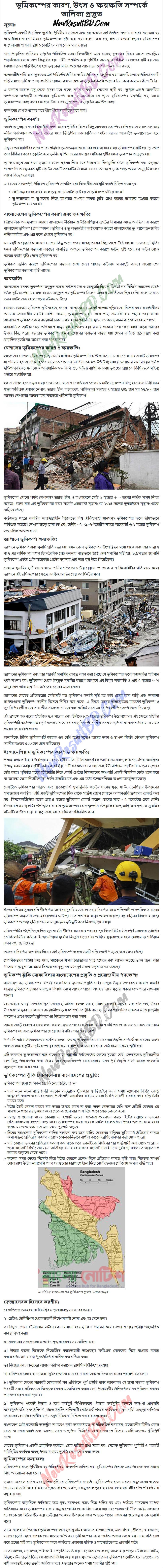 SSC Bangladesh & Global Studies 5th Week Assignment 2022 Answer