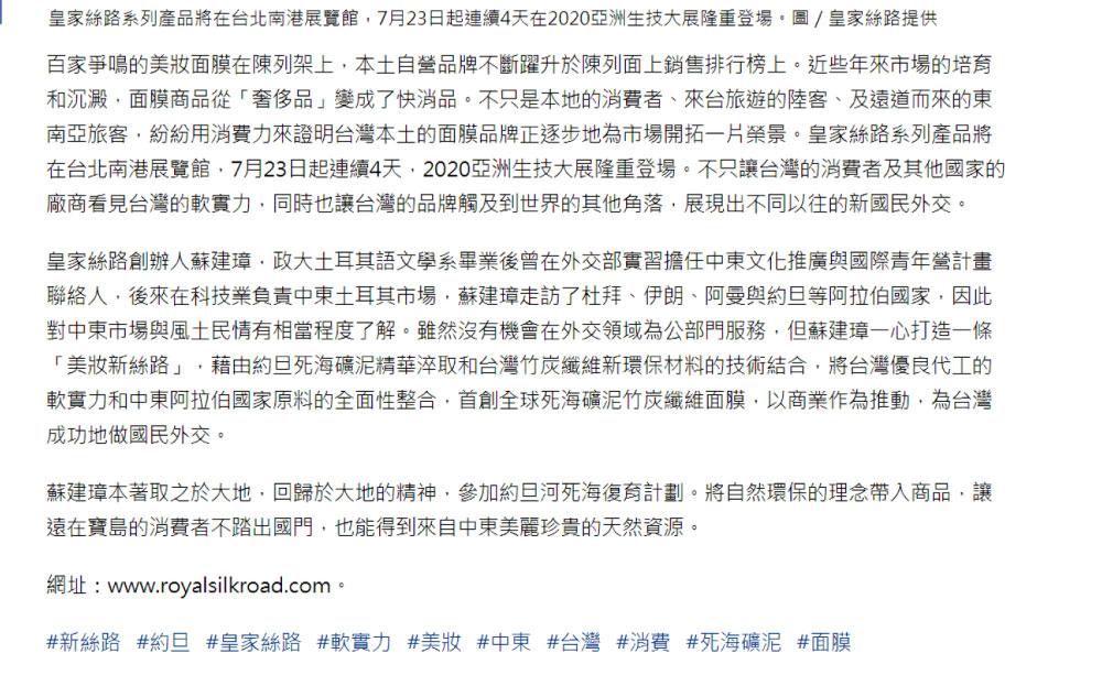 皇家絲路系列產品在2020年7月23日起為期4天,於台北南港展覽館在2020亞洲生技大展登場