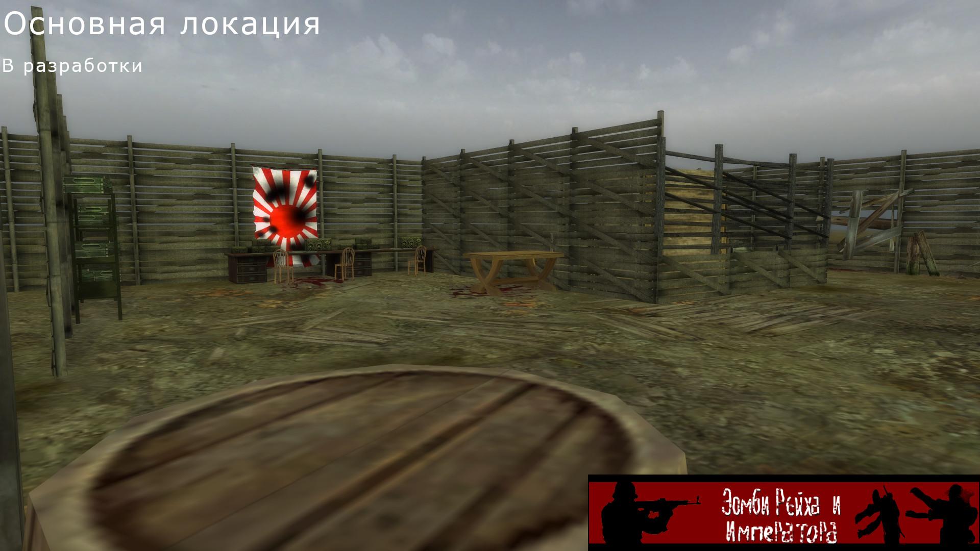 Зомби Рейха