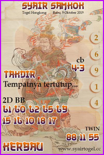 syair-samkok-15
