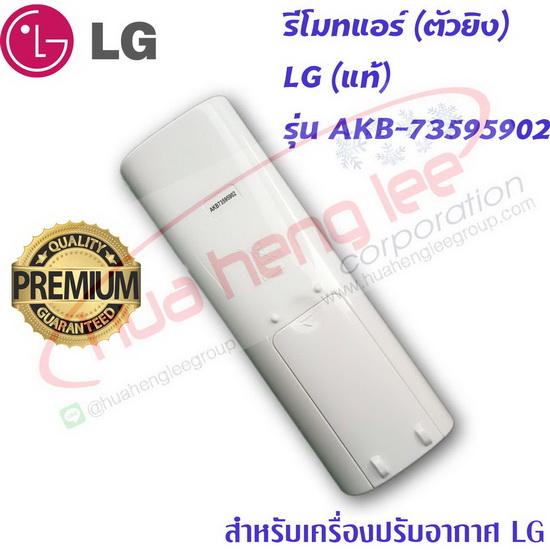 LG-AKB73595902-2-copy-rez