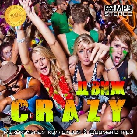 crazyДвиж (2020) MP3