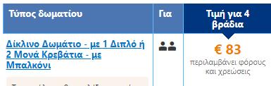 ΜΑΛΤΑ 89€ 4 ΑΣΤΕΡΩΝ ΞΕΝΟΔΟΧΕΙΟ (ΙΑΝΟΥΑΡΙΟ)