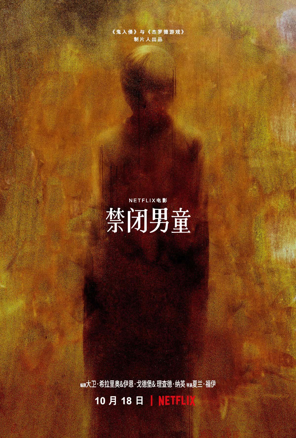 禁闭男童(2019)