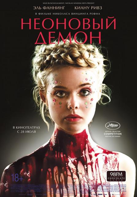 Смотреть Неоновый демон / The Neon Demon Онлайн бесплатно - Провинциалка Джесси, мечтающая стать супермоделью, едва окончив школу, отправляется...