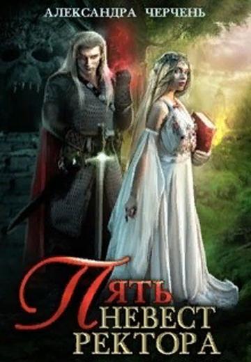 Пять невест ректора. Александра Черчень