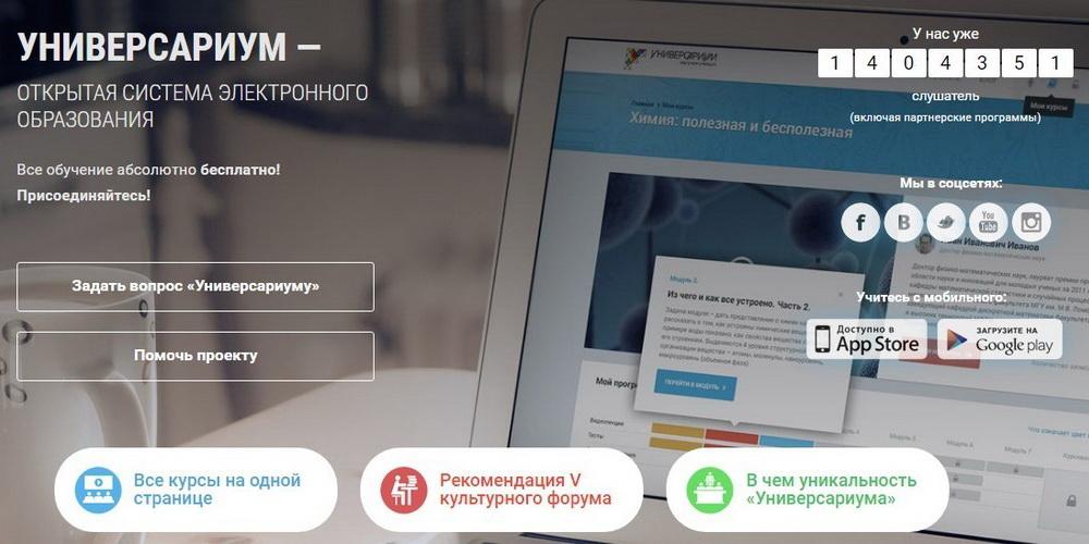 Бесплатные сайты для самообразования на русском языке  2