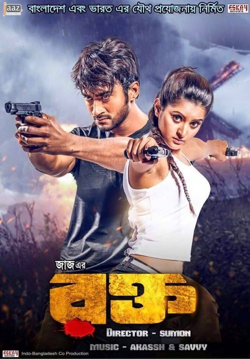 Rokto (2020) Bengali 720p WEB-DL H264 AAC 800MB Download