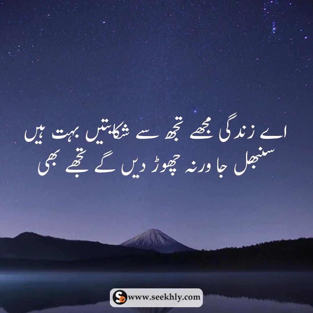 quotes-of-life-in-urdu-3