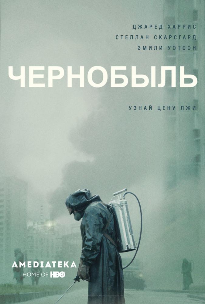 Смотреть Чернобыль / Chernobyl 2 серия Онлайн бесплатно - В 1 сезоне 2 серии сериала