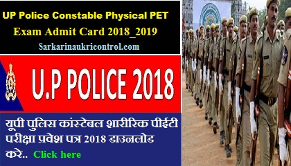 UP Police Constable Physical Pet Exam Admit Card 2018-2019 uppbpb.gov.in - UP Police Admit Card 2018