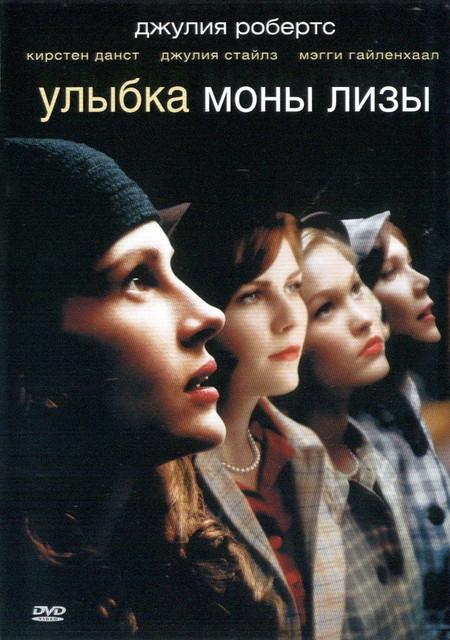 Смотреть Улыбка Моны Лизы / Mona Lisa Smile Онлайн бесплатно - 1953 год. В Америке идет борьба женщин за свои права, и в это время Кэтрин Энн Уотсон,...