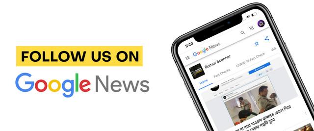 rumor-scanner-google-news