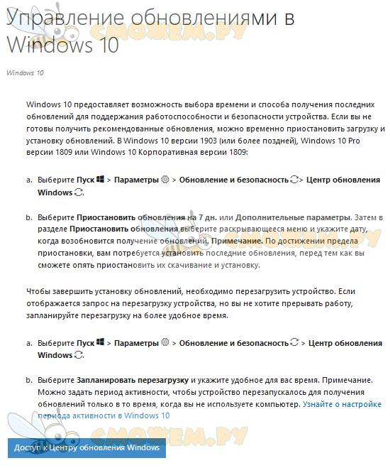 Управление обновлениями в Windows 10
