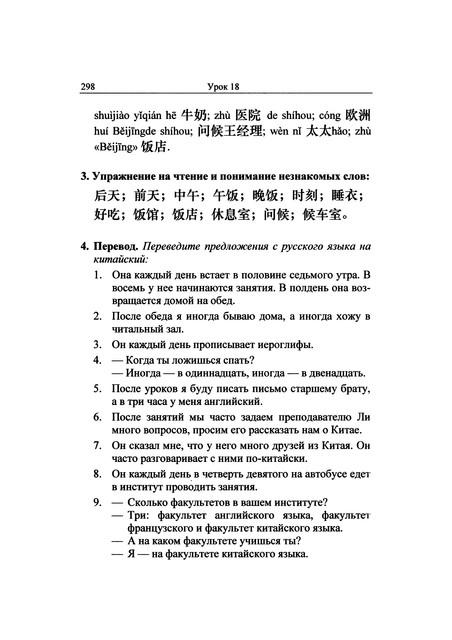[Изображение: Prakt-kurs-kit-yaz-Kondrashevskiy-1-tom-...ie-001.jpg]
