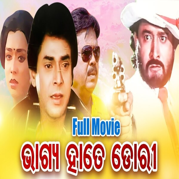 bhagya hate dori 1993 odia full movie