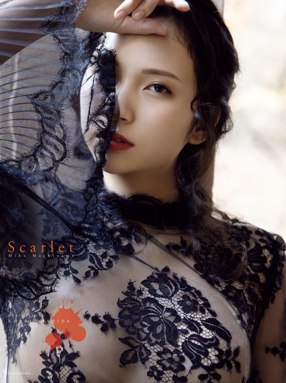 街山みほ写真集『Scarlet』001