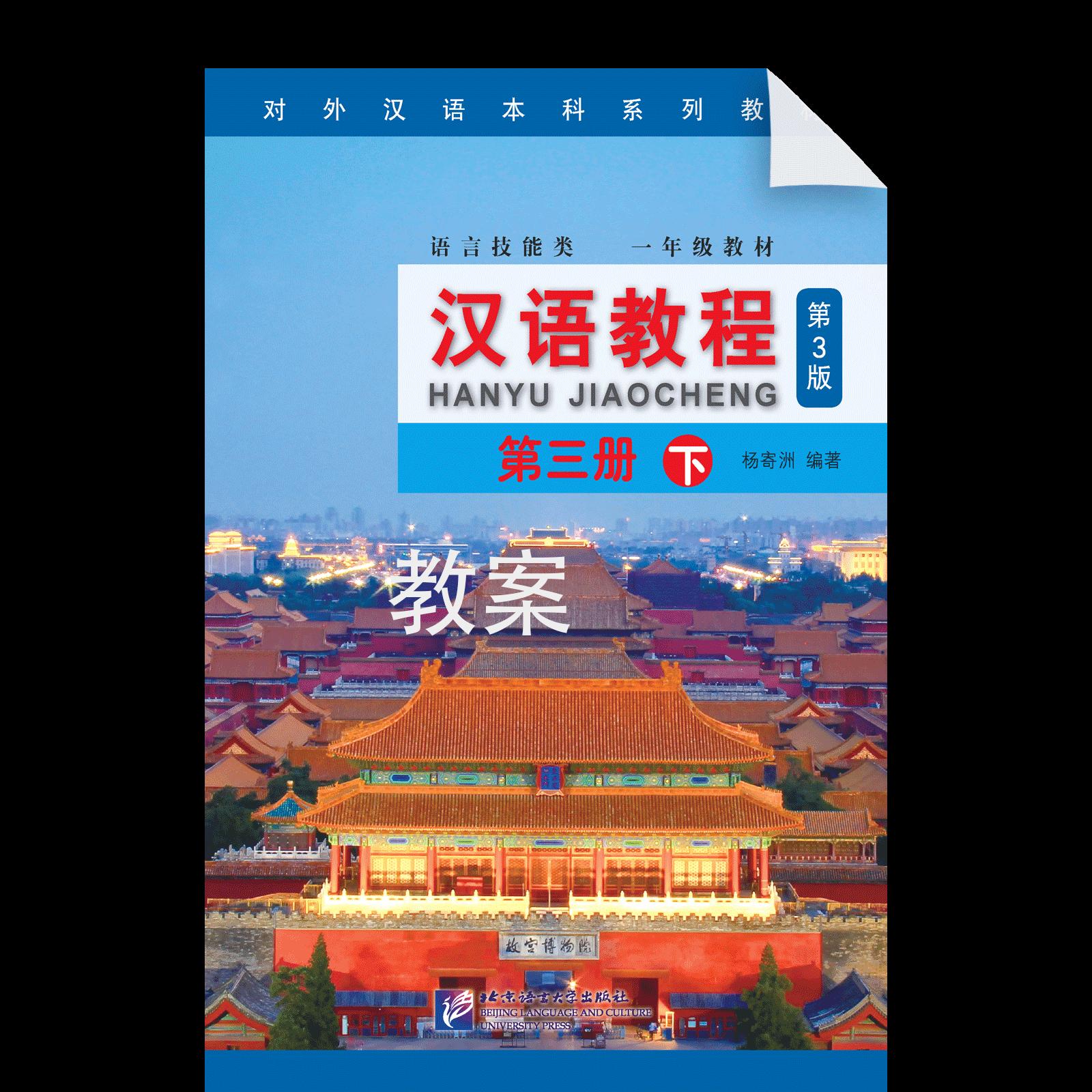 Hanyu Jiaocheng Di3Ban Di3Ce 2 Jiaoan 1426