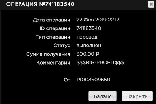 игра с выводом денег wheel profit