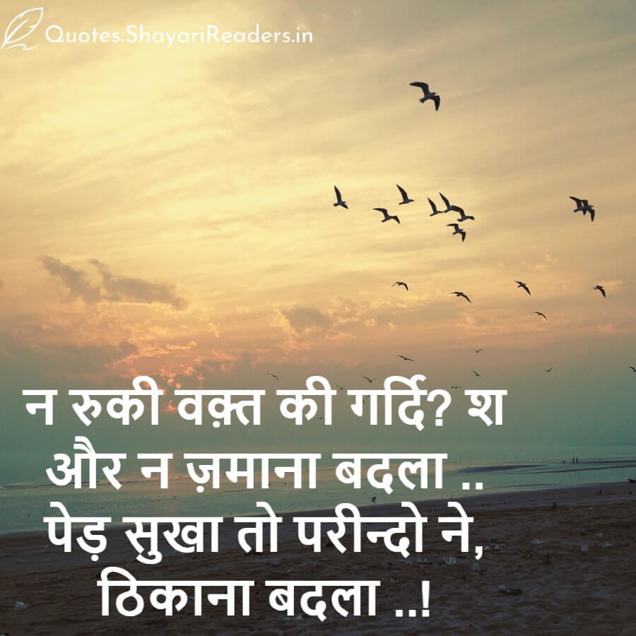 New Life Quotes In Hindi