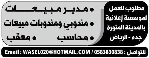 وظائف جريدة الوسيلة اليوم السبت 16/7/1440 في جميع أنحاء المملكة