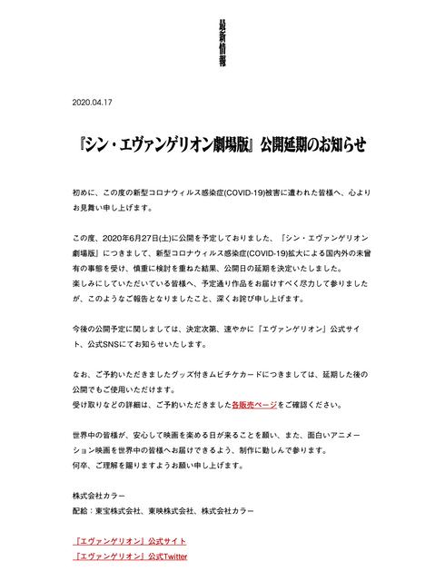 Screenshot-2020-04-17