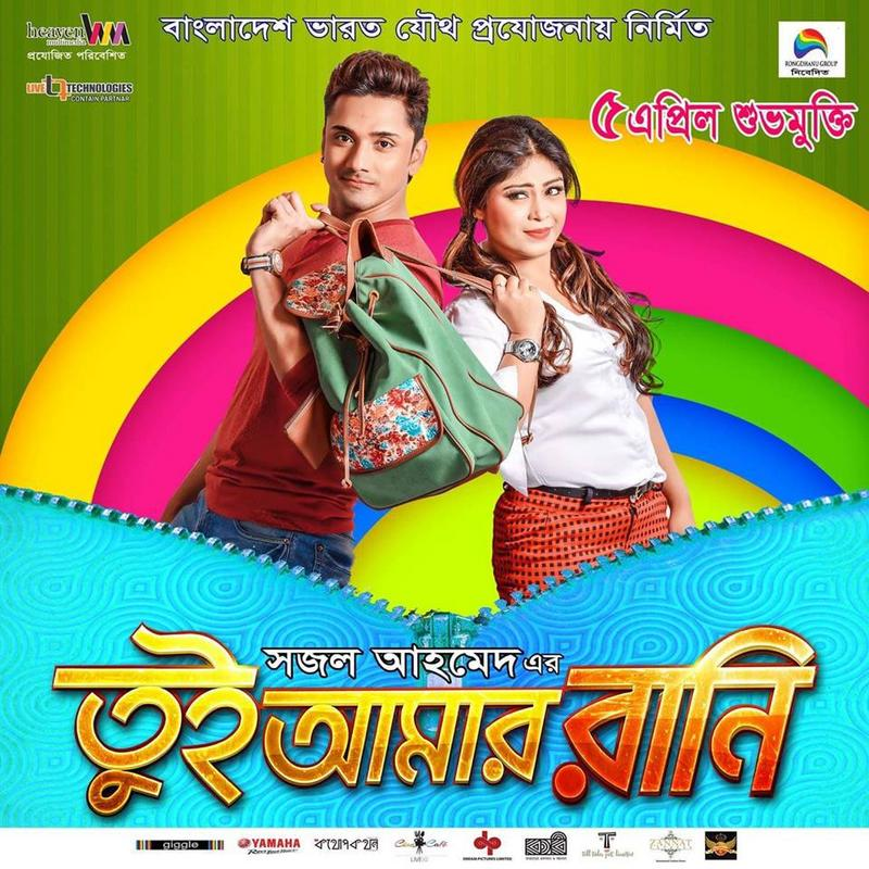 Tui Amar Rani (2020) Bengali Full Movie 720p HDRip 900MB Download