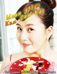 Меня зовут Ким Сам Сун   My name is Kim Sum Soon   Nae ireumeun Kim Sam-soon