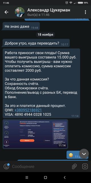 Screenshot-2018-11-18-11-46-43-711-org-telegram-messenger