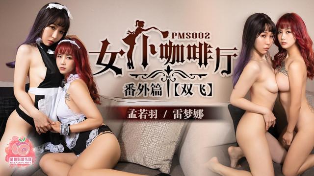 PMS002女僕咖啡廳EP5番外篇女僕雙飛火辣女仆孟若羽 雷梦娜