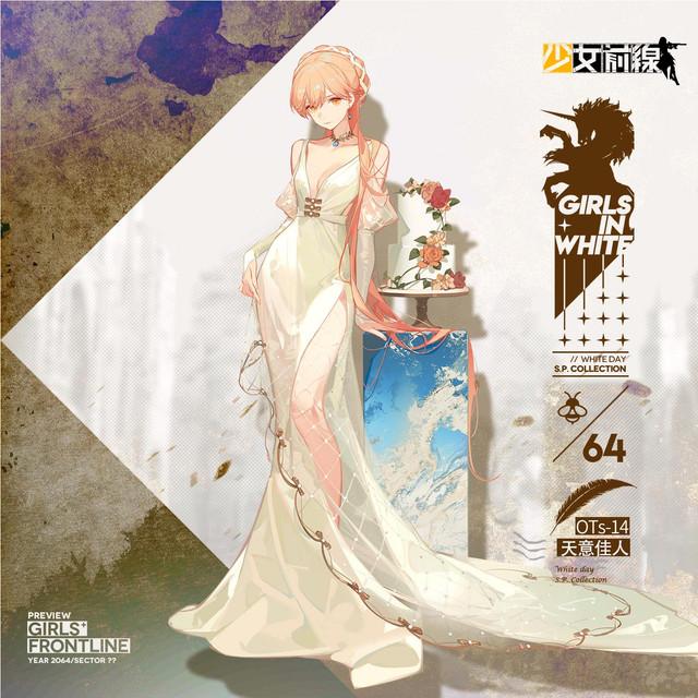 《少女前線》推出白色情人節採購主題「一封來自她的信」婚紗裝扮 即將復刻20年白情活動  002
