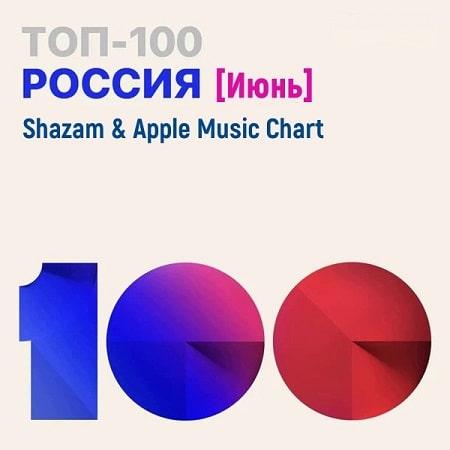 Shazam & Apple Music Chart [Россия Топ 100 Июнь] (2021) MP3