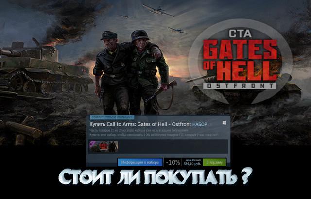 Стоит ли покупать Gates Of Hell