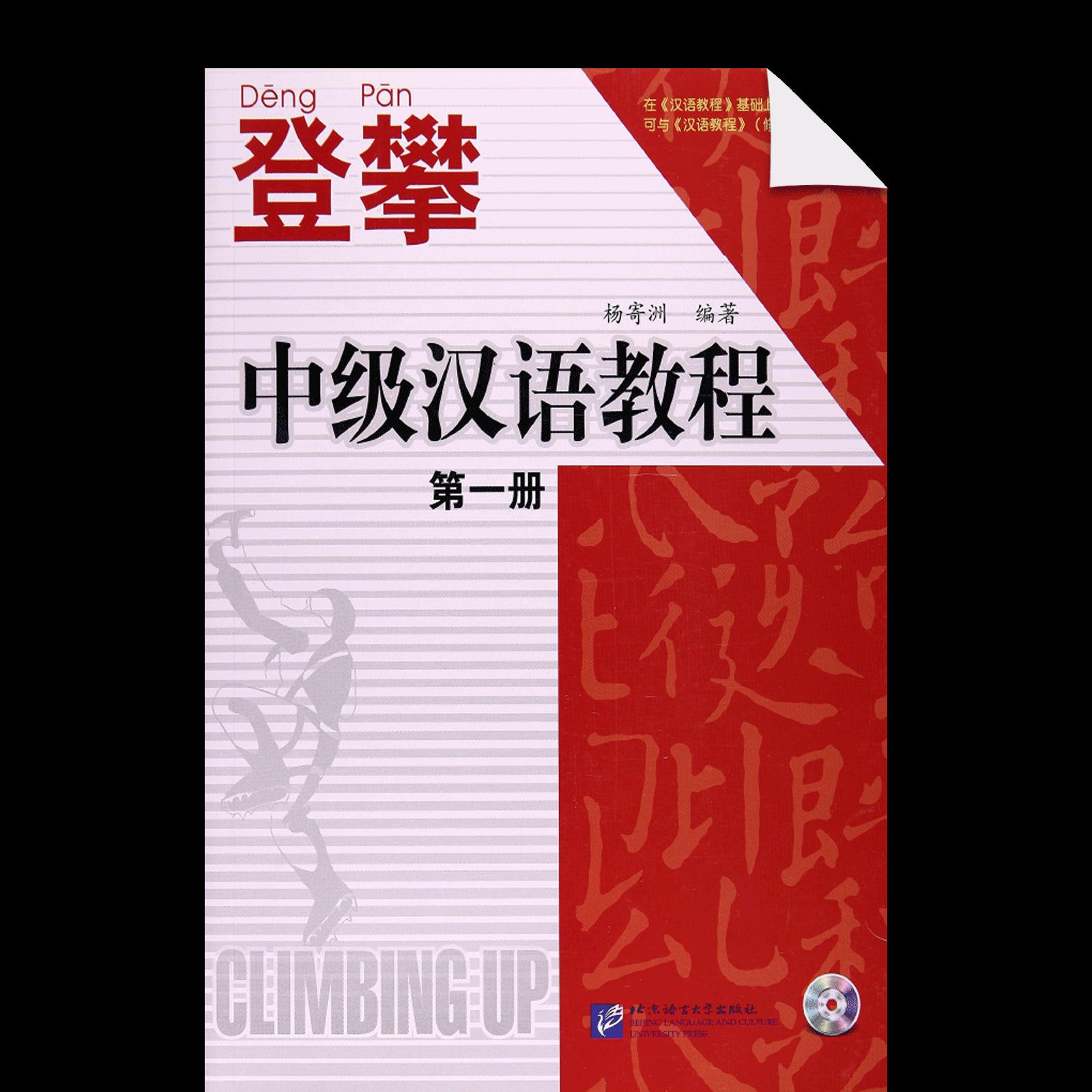 Zhongji Hanyu Jiaocheng Di1Ce