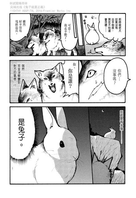 Topics tagged under 漫畫 on 紀由屋分享坊 008