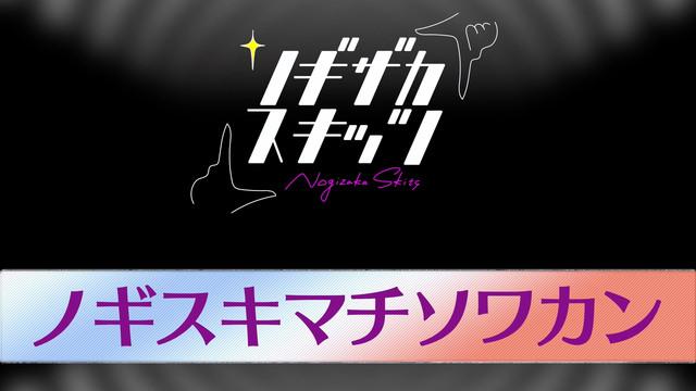 NOGISUKI MACHISOWAKAN ACT 1