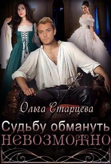Судьбу обмануть невозможною Старцева Ольга