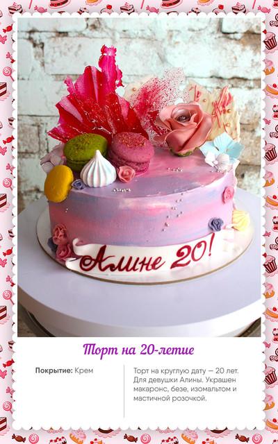 торт на день рождения 20 лет